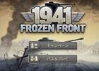 舞台は第二次世界大戦のヨーロッパ―戦略シミュレーションゲーム「1941白の戦線~ドイツvsソ連~」がApp Passにて配信開始