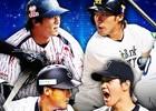 モバイルオンラインプロ野球ゲーム「モバプロ」世界を舞台に活躍中の「侍ジャパン」コラボカードが登場!