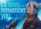 ボーカルアルバム「I'll remember you –リアル★SPiKA/佐坂めぐみ-」&「英雄伝説 空の軌跡SC Evolution」のOSTが2016年1月15日に発売!