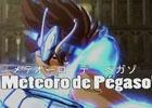 PS4/PS3「聖闘士星矢 ソルジャーズ・ソウル」ペガサス流星拳は南米では何という?ブラジル・ポルトガル語講座が配信開始!