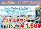PS Vitaダウンロード版「ソードアート・オンライン ―ホロウ・フラグメント―」が1,600円(税抜)にプライスダウン!Twitterアイコンのプレゼントも