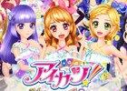 3DS「アイカツ!My No.1 Stage!」本日発売!対象曲が100円で購入できるスタートダッシュキャンペーンを実施&JOYSOUNDとのコラボが決定