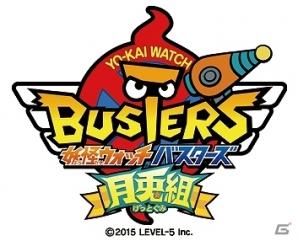 3DS「妖怪ウォッチ」シリーズが国内外累計出荷本数1,000万本を突破!