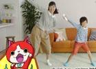 Wii U「妖怪ウォッチダンス JUST DANCE スペシャルバージョン」おおばんぶるまいQRコード2が配布開始