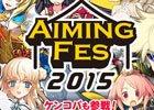 「Aimingフェス2015」公式ニコ生第1回が12月5日に配信!「ヴァリアントレギオン」「ひめがみ絵巻」をピックアップ