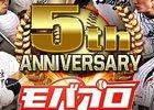 オンラインプロ野球ゲーム「モバプロ」記念カードパックも販売される5周年キャンペーンが開催!