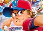 3DS「プロ野球 ファミスタ リターンズ」メディア対抗戦にGamerが出場!876TVにて生配信&Gamer独占先行公開パスワードも掲載