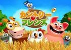 iOS/Android「カントリーフレンズ」が配信開始―世界中のプレイヤーとともに楽しめる農場経営シミュレーション