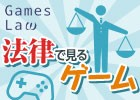 日本で高額賞金のかけられたゲーム大会が開催されないのはどうしてなのか?法的観点から考えてみる
