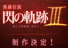 ゼムリア大陸を舞台とした軌跡シリーズ最新作「英雄伝説 閃の軌跡III」の制作が決定!