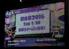 「スプラトゥーン」のシオカラーズライブ、VRラジコンバトルなどの新企画も!ゲームの世界を再現する「闘会議2016」発表会をレポート