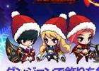 iOS/Android「ゼノニアS:時空の狭間」クリスマスイベントが開催!ツリーを輝かせてアイテムをもらおう