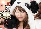Yahoo! Mobage「麻雀ロワイヤル」由井香織さん、小田あさ美さんとのコラボイベントが開催!