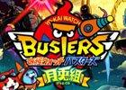 3DS「妖怪ウォッチバスターズ 赤猫団/白犬隊」&「月兎組」の最新版更新データVer.2.1が無料配信―データ引き継ぎ回数が3回に