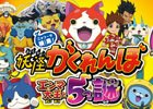 Yahoo! JAPANに「妖怪ウォッチ」の妖怪たちが登場!映画限定の妖怪メダルが当たる「妖怪かくれんぼ」キャンペーンが開催