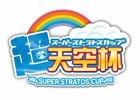 AC「ガンスリンガー ストラトス2」公式全国大会「超天空杯」が2016年4月30日に開催!風澄徹役の阿部敦さんや竜胆しづね役の植田佳奈さんも参戦