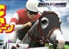 ディープインパクト産駒の一口馬主権利も用意!iOS/Android「パズルダービー」有馬記念・行く年来る年キャンペーンが開催