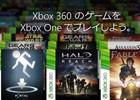 Xbox Oneの下位互換機能対応タイトルに「Halo: Reach」「Fable III」など10を超えるタイトルが追加