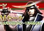 ゲームBGM「戦国BASARA X-名曲集-【厳選10曲】」が付属でお値段据え置き!「戦国BASARA4 皇」Xmas・年末年始キャンペーンが開催
