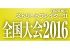 「TOPANGA『ストII』全国大会2016」と「第2回TOPANGA『ウルIV』大学対抗戦」が2016年2月11日に同時開催!「ストII」は28年ぶりの全国大会