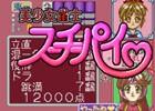 SFC「美少女雀士スーチーパイ」のサウンドトラックがiTunes Store、Google Play Musicなどにて配信開始