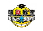 3DS「暗殺教室 殺せんせー大包囲網!!」ダウンロード版キャンペーンがスタート