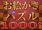 充実の内容で楽しめるAndroid「お絵かきパズル1000!」無料版が配信
