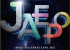 「ジャパン アミューズメント エキスポ 2016」が2016年2月19日・20日に幕張メッセにて開催!一般入場日の無料入場券をGamer読者25組50名にプレゼント