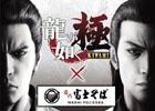 PS4/PS3「龍が如く 極」と「名代 富士そば」のコラボが実施!「紅生姜天そばセットミニカレー付」が600円で販売