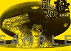 PS4/PS3「龍が如く 極」発売記念抽選会が東京・大阪の2会場で開催決定!東京会場では開発陣によるサイン会も実施