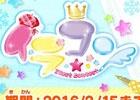 3DS「ちゃおイラストクラブ」お題はちゃおの人気キャラクター「ちぃちゃん」!第2回イラストコンテストが開催