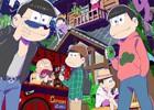 TVアニメ「おそ松さん」がゲーム化決定!制作はオトメイトが担当