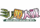 Yahoo! Mobage「ミリ姫大戦」3月22日に全サービスが終了―フィナーレに向けた多彩なイベントが開催
