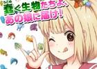 茅野愛衣さん主演のiOS/Android「カンブリアン少女」が配信―「なまこれ」スタッフが目を付けたのはカンブリア紀を愛する少女