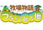 3DS「牧場物語 つながる新天地」「ルーンファクトリー4」の公式ガイドブック同梱パックが2016年4月7日に発売決定