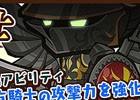 """iOS/Android「ファンタジーラボ」★6まで進化する""""黒の大騎士""""を手に入れよう!イベント「黒鎧の大騎士」が開催"""