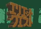 神秘×決断×クラシックの新しい世界観が魅力の2Dアクション「エリエット クエスト」がWii U向けに2016年春配信決定!