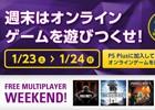 PS Plus未加入者でもPS4オンラインマルチプレイが楽しめる!「FREE MULTIPLAYER WEEKEND」が今週末に実施