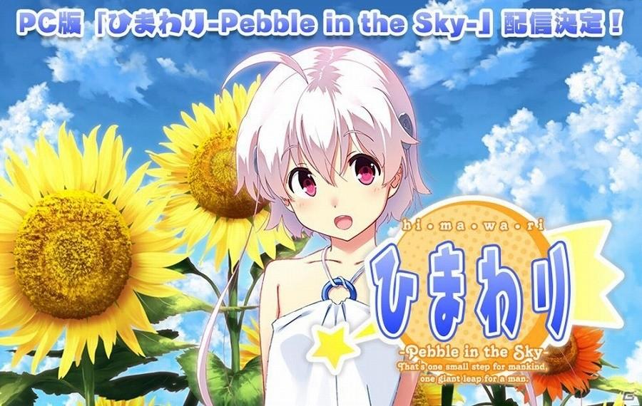 ごぉ氏がシナリオ・演出を手掛ける「ひまわり-Pebble in the Sky」のPC版が2月5日に配信決定!