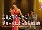 PS4/PS3「龍が如く 極」とJOYSOUNDのカラオケコラボが開始!ゲーム内に登場するカラオケ楽曲全6曲が配信