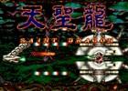 ジャレコの名作STG「天聖龍-SAINT DRAGON-(AC)」OSTがクラリスディスクより配信