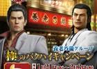 PS4/PS3「龍が如く 極」と養老乃瀧グループのコラボ企画が開始!限定メニュー「『極(きわみ)』のバクハイ」が販売
