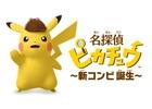 ついにしゃべるピカチュウが登場!?3DS「名探偵ピカチュウ ~新コンビ誕生~」が2月3日より配信開始