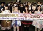 「AKB48の野望」ラジオ出演権争奪を勝ち抜いた4人が「オールナイトニッポン」に挑戦!1月29日22時より全国オンエア