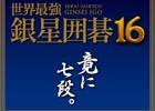 PC「世界最強銀星囲碁16」が2016年3月4日に発売!前人未到の七段を実現した最新作