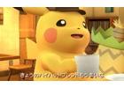 3DS「名探偵ピカチュウ ~新コンビ誕生~」で見せるピカチュウの驚きの個性とは?登場人物やゲームの流れも紹介