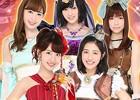 「AKB48の野望」3周年を記念してメンバーの衣装が一新!記念キャンペーンもスタート