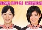 「闘会議2016」に女子プロ野球選手が登場!埼玉アストライアの佐藤選手、加藤選手が「実況パワフルプロ野球」をプレイ