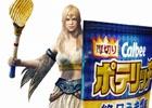 「ドラゴンズドグマ オンライン」カルビーとのポテトチップスコラボ装備の詳細が公開!