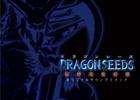 「DRAGON SEEDS-最終進化形態-オリジナルサウンドトラック」が3月30日発売―作曲家・荒川憲一氏書き下ろしのアレンジ楽曲も収録